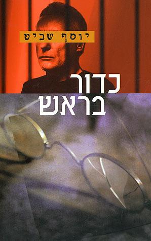 כדור בראש / יוסף שביט