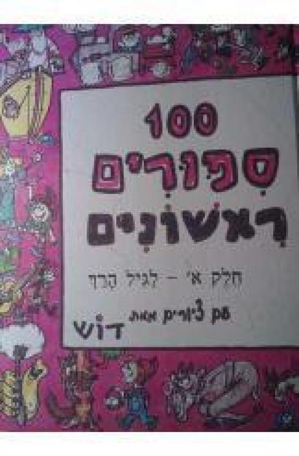100 ספורים (סיפורים) ראשונים: חלק א' - לגיל הרך - עם ציורים מאת דוש - דניאלה גרדוש