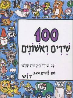 100 שירים ראשונים  - כל שירי הילדות שלנו - דניאלה גרדוש