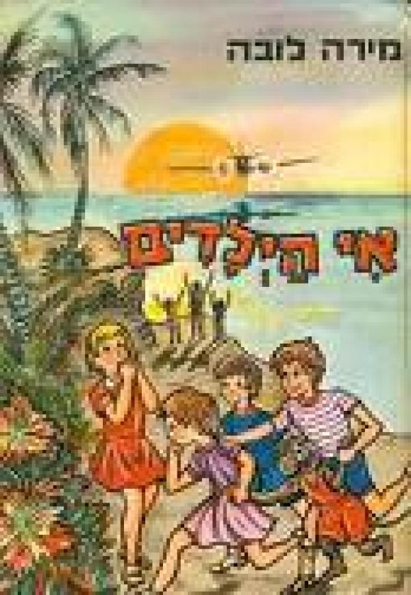 אי הילדים - מירה לובה