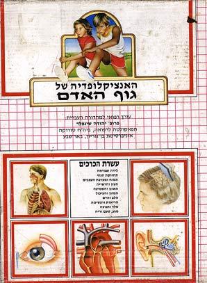 האנציקלופדיה של גוף האדם (סט 10 כרכים) - בריאן ווארד ר.