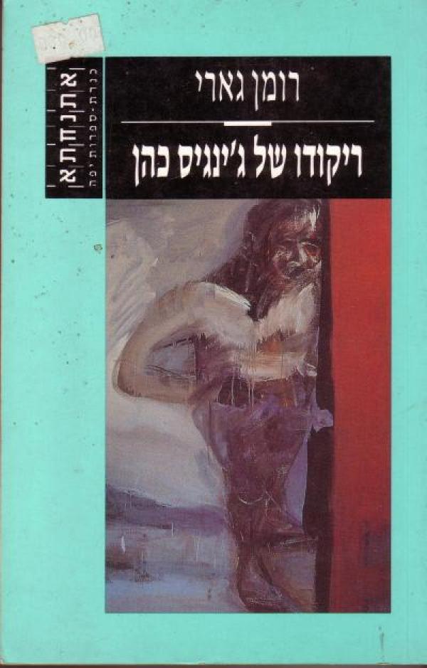 ריקודו של ג'ינגיס כהן - רומן גארי