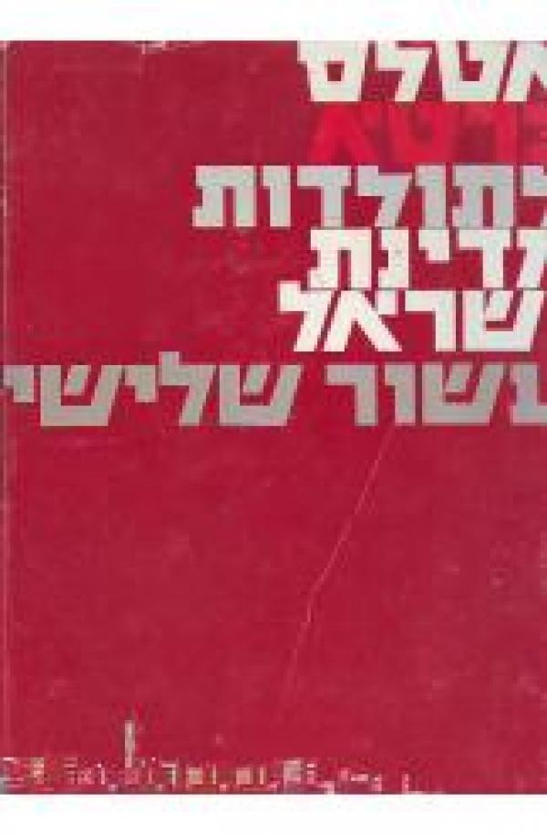 אטלס כרטא לתולדות מדינת ישראל עשור שלישי - כרטא