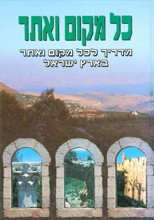 כל מקום ואתר - עברית - כרטא