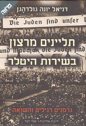 תליינים מרצון בשירות היטלר - דניאל יונה גולדהגן