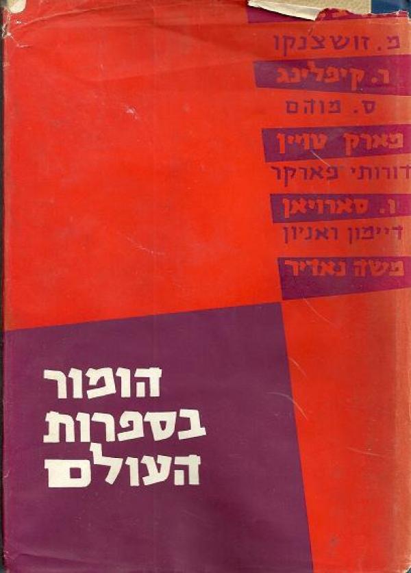 הומור בספרות העולם - (עורך) יצחק עברי