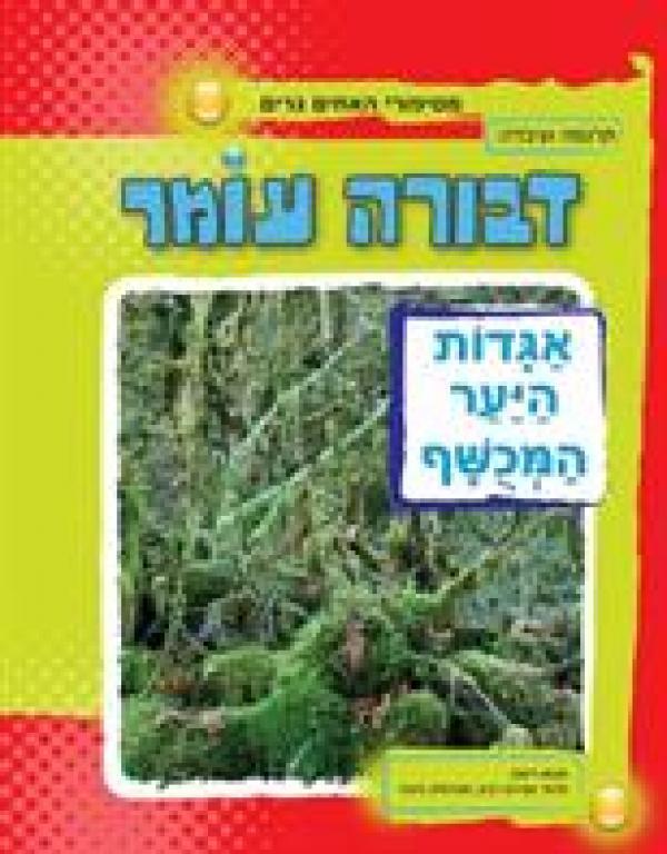 אגדות היער המכושף - מסיפורי האחים גרים - דבורה עומר