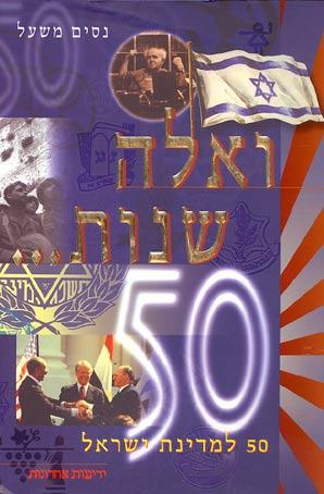 ואלה שנות... - 50 למדינת ישראל - נסים משעל