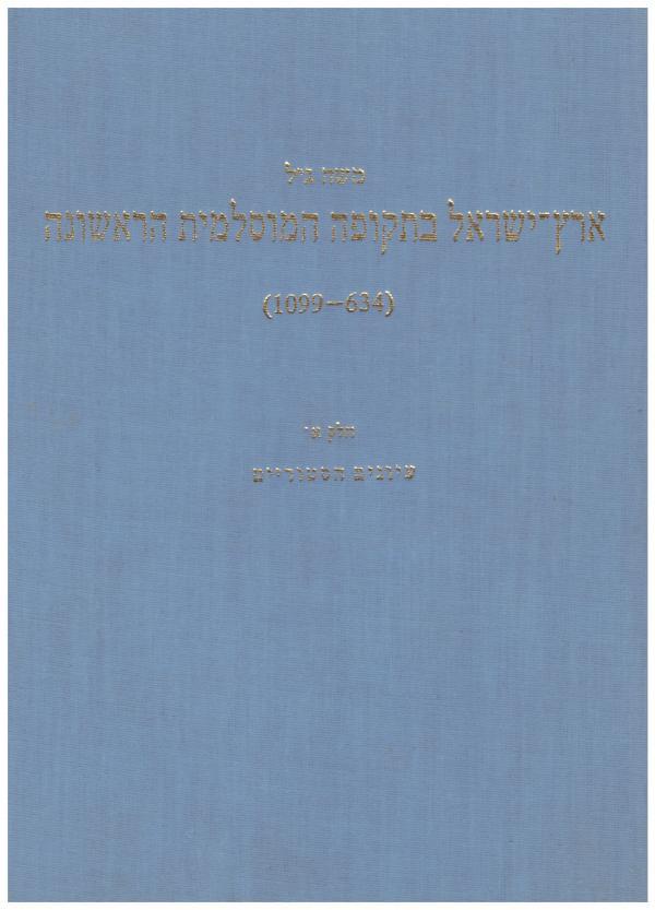 ארץ ישראל בתקופה המוסלמית הראשונה: כרכים א-ב-ג. - עיונים היסטוריים / כתבים מגניזת קהיר / מפתחות - משה גיל