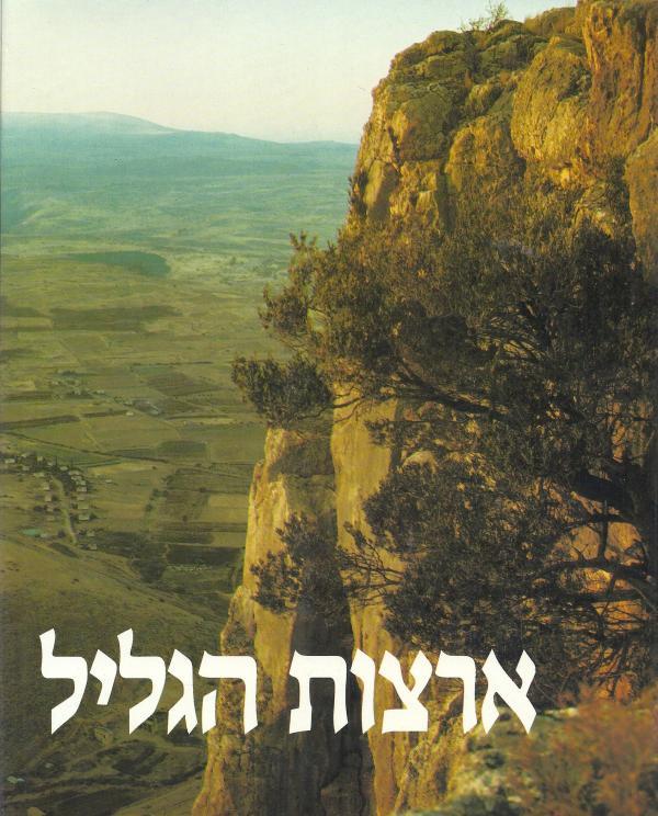 ארצות הגליל - שני כרכים - אבשלום שמואלי