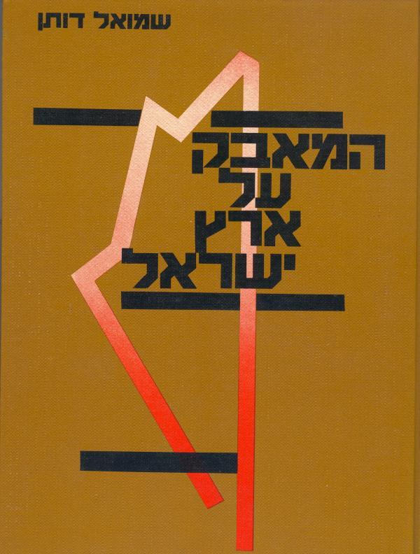 המאבק על ארץ ישראל - שמואל דותן