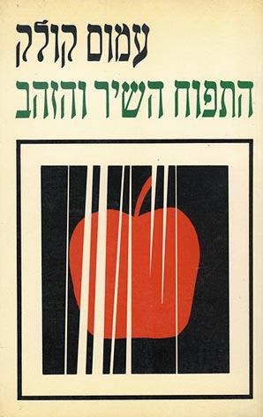 התפוח השיר והזהב - עמוס קולק