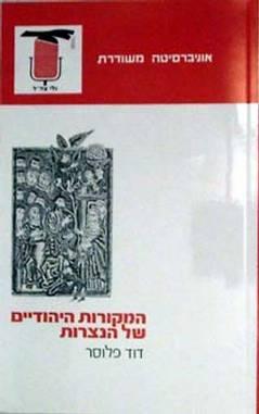 המקורות היהודיים של הנצרות - דוד פלוסר