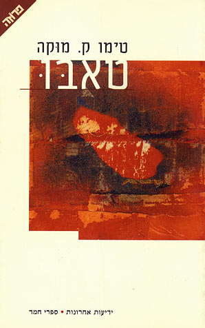 טאבו [1998] - טימו ק. מוקה