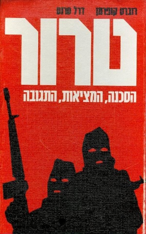 טרור - הסכנה, המציאות, התגובה - רוברט קופרמן