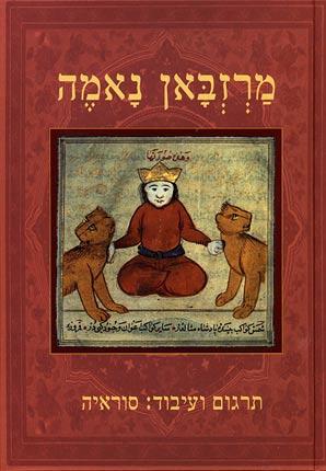 מרזבאן נאמה - סוראיה כהן