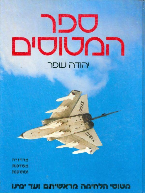 ספר המטוסים - מטוסי הלחימה מראשיתם ועד ימינו - יהודה עופר