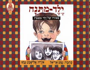 ילד מתנה - סיפורו של ילד מאומץ - נטע אריאל