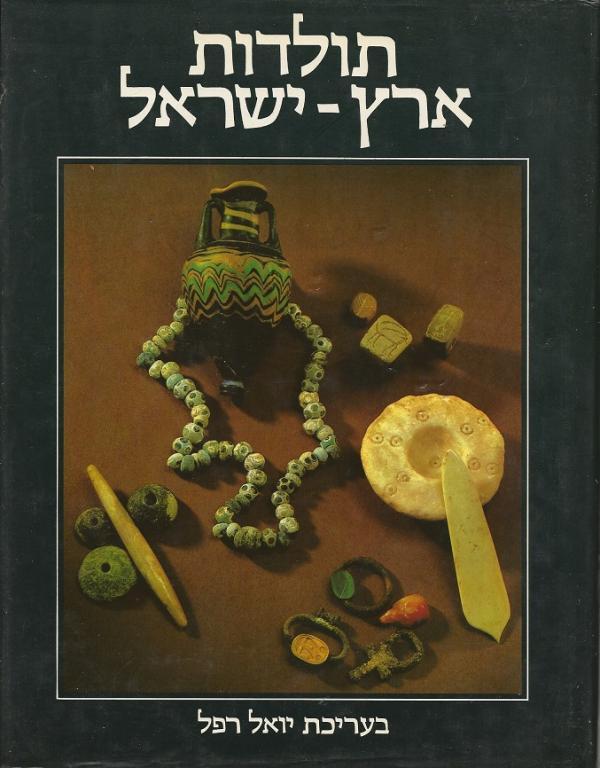 תולדות ארץ ישראל א-ב - יואל רפל