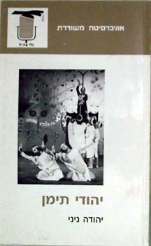 יהודי תימן - יהודה ניני