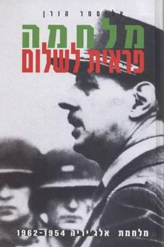 מלחמה פראית לשלום - אליסטר הורן
