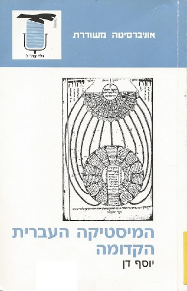 המיסטיקה העברית הקדומה - יוסף דן