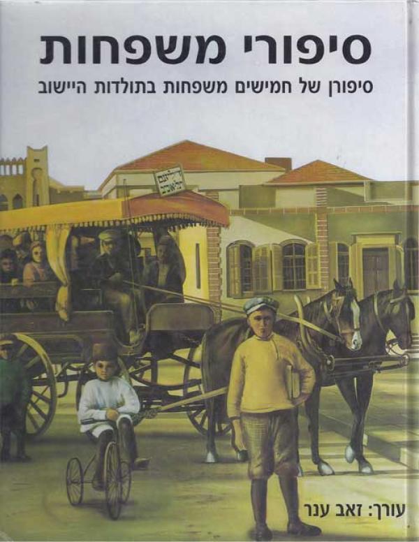 סיפורי משפחות - סיפורן של חמישים משפחות בתולדות היישוב - זאב ענר