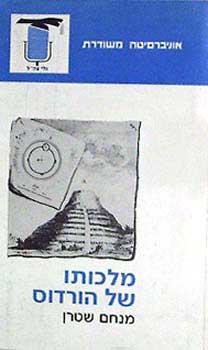 מלכותו של הורדוס - מנחם שטרן