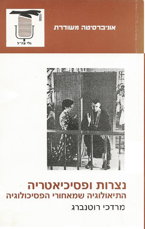 נצרות ופסיכיאטריה - התיאולוגיה שמאחורי הפסיכולוגיה - מרדכי רוטנברג