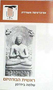 ראשית הבודהיזם - שלמה בידרמן