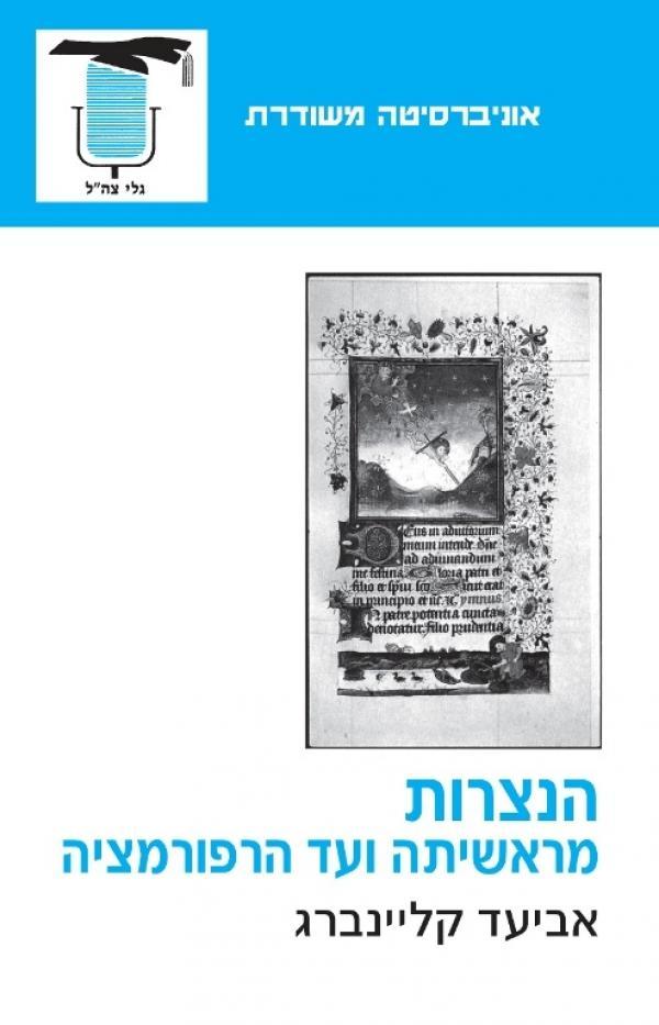 הנצרות מראשיתה ועד הרפורמציה - אביעד קליינברג