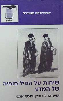 שיחות על הפילוסופיה של המדע - ישעיהו ליבוביץ