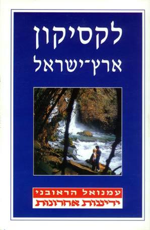 לקסיקון ארץ-ישראל - עמנואל הראובני