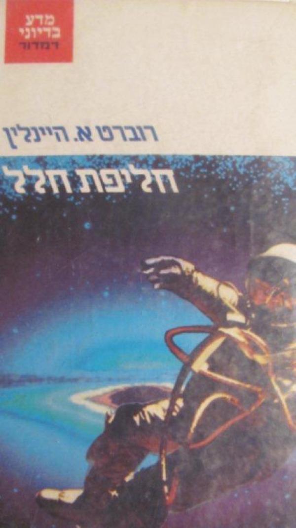חליפת חלל - רוברט היינלין