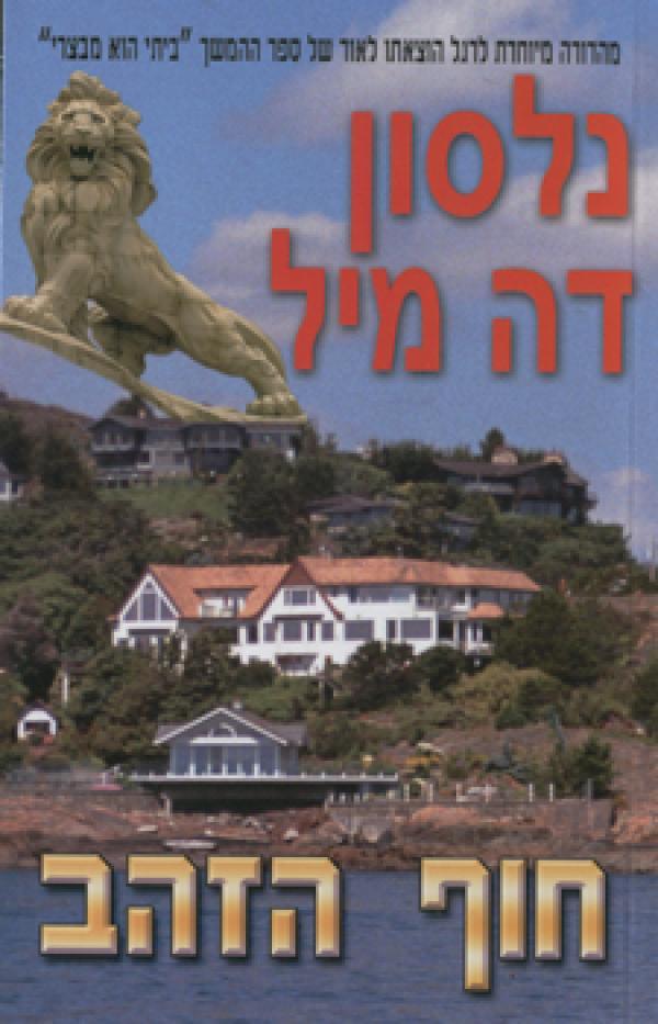 חוף הזהב - רומן מתח - נלסון דה-מיל