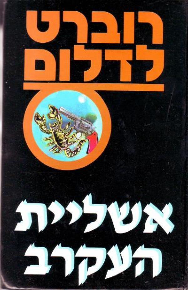 אשליית העקרב - רוברט לדלום