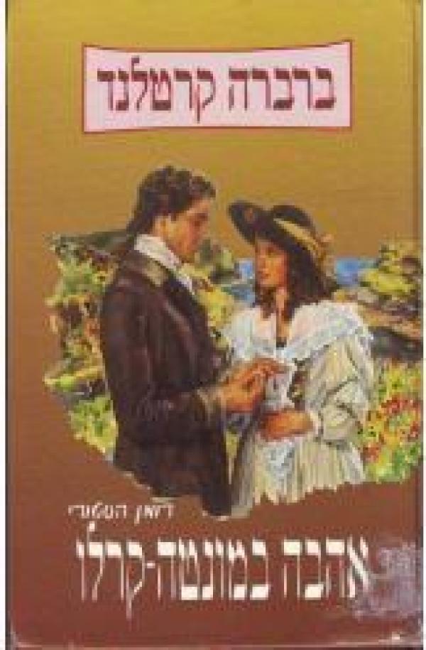 אהבה במונטה קרלו - רומן היסטורי - ברברה קרטלנד