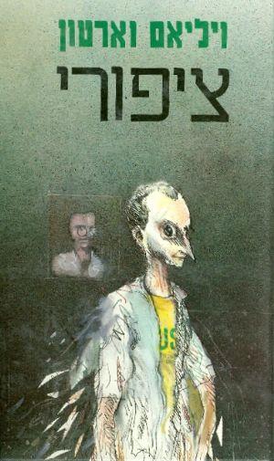 ציפורי - ויליאם וארטון