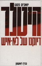 היטלר - דיוקנו של לא-איש; כרך ראשון - יואכים פסט
