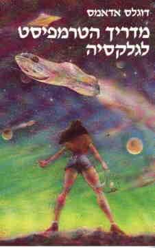 מדריך הטרמפיסט לגלקסיה - דאגלס אדאמס