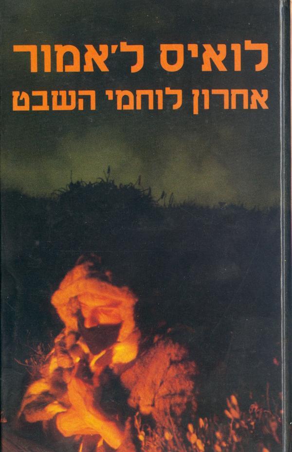 Image result for אחרון לוחמי השבט