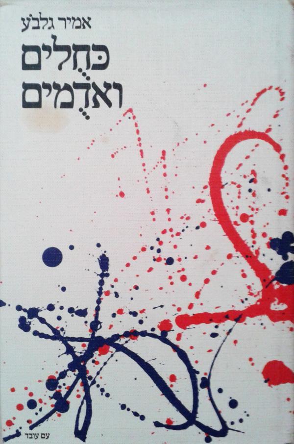כחולים ואדומים - (כחלים ואדמים) - אמיר גלבע