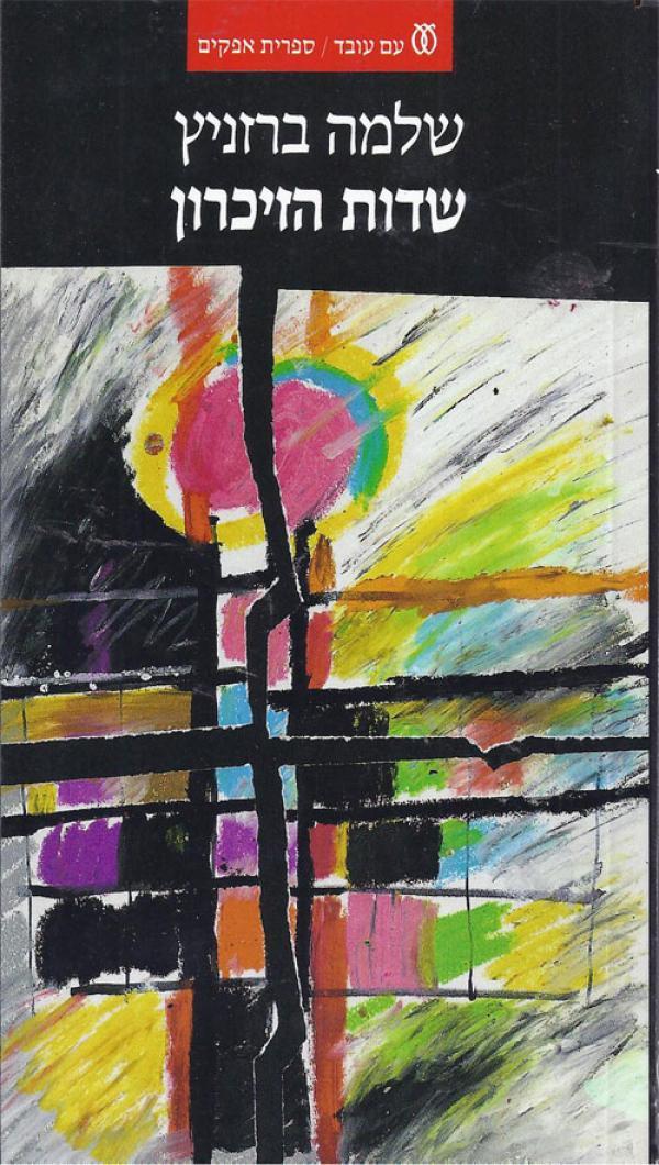 שדות הזיכרון (הזכרון) - שלמה ברזניץ