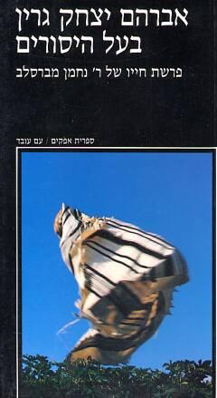 בעל היסורים  - פרשת חייו של ר' נחמן מברסלב - אברהם יצחק גרין