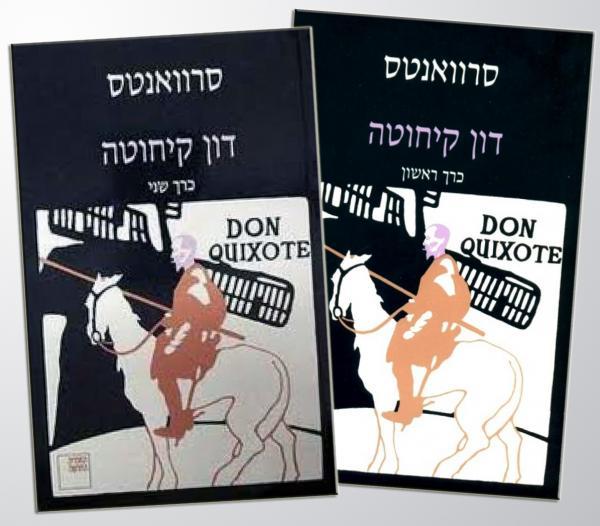 דון קיחוטה - שני כרכים - תרגום השירים ועריכה: טל ניצן-קרן - מיגל דה סרוואנטס