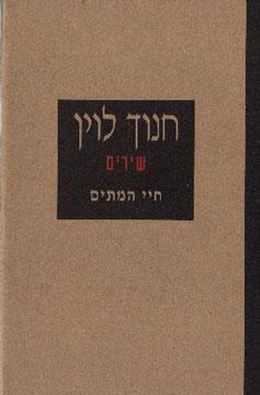 שירים - חיי המתים - חנוך לוין