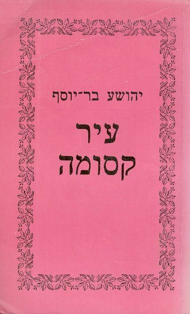 עיר קסומה - הגדה של שלושה דורות - יהושע בר-יוסף