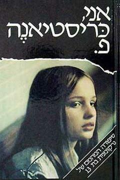 אני,כריסטיאנה פ.[מהדורה כוללת תמונות] - כריכה קשה - קאי הרמן
