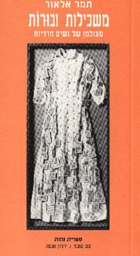 משכילות ובורות - מעולמן של נשים חרדיות - תמר אלאור