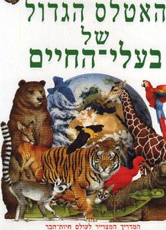 האטלס הגדול של בעלי החיים - ברברה טיילור